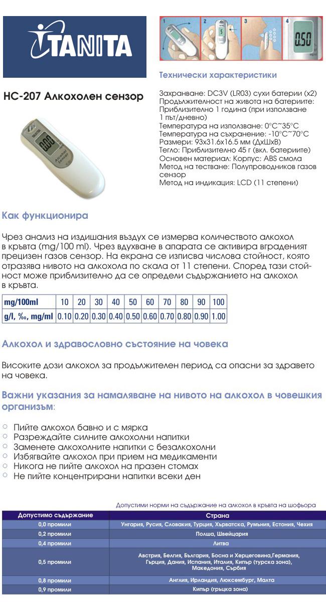 алкохолен-сензор