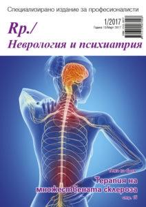 неврология и психиатрия 1