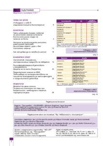 неврология и психиатрия 2