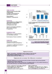 неврология и психиатрия 4