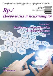 Rp./ Неврология и психиатрия