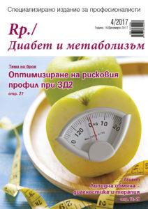 Rp./ Диабет и метаболизъм